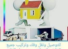 نقل وفك وتركيب وتعديل جميع الأثاث المنزلي والبضائع بشكل عام 34212138
