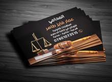 محامي عام