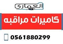 كاميرات مراقبة_الرياض