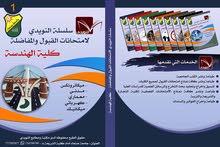 كلية الهندسة جامعة صنعاء اختبارات القبول2018