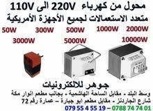 محول من كهرباء 220 فولت الى 110V