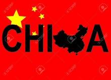 متوفره دعوات الصين الحكوميه خلال 3اسابيع عمل