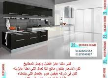 مطابخ بالمتر /  لمعرفة الاسعار   01275599927