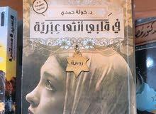 """للبيع رواية """"في قلبي انثى عبريه"""" السعر 2 دينارالموقع البحرين_مدينه حمد"""