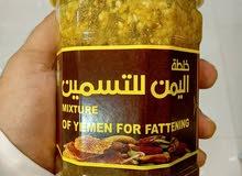 خلطة اليمن للتسمين