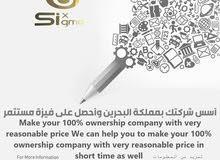 تأسيس شركات بمملكة البحرين  399دينار