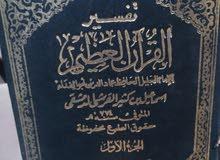 مجموعة كتب قيمه منها أجزاء كاملة لكبار الكتاب