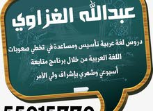 معلم لغة عربية سوري الجنسية .