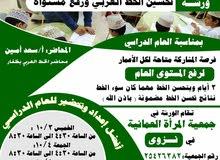 تحسين الخط العربي باسرع وقت