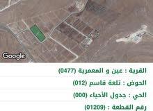 ارض للبيع القرية عين والمعمرية