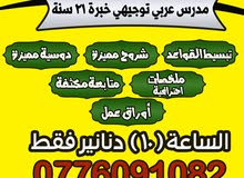 مدرس عربي توجيهي