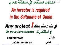 الاستثمار في سلطنه عمان
