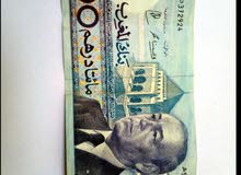 بيع  5 ورقة نقدية من فئة 200 درهم تعود لسنة 1987