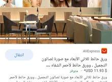 كوافيره شامله من الجنسيه التونسيه ابحث عن وظيفة