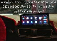 شاشة مزدا 3 ايباد 12 بوصه أندرويد اصدار 8.1