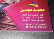 Wallpapers for sale available in Jeddah