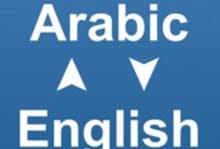 ترجمة رسائل علمية وخطابات عربي انجليزي - انجليزي عربي