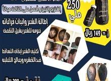 منتج الافغاني لجميع مشاكل الشعر مضمون مجرب وليسا دعايه نتائج ف خلال 15 يوم
