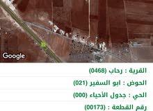 ارض 3500م المفرق رحاب طريق اربد الزرقاء بالقرب من الملاحم  0775759191