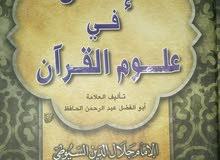 كتاب الاتقان في علوم القرآن.  للسيوطي