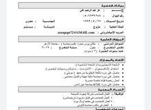 محاسب مقيم في الرياض بكالوريوس تجارة دفعة (2017) جامعة الأزهر
