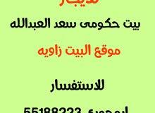 للايجار بيت حكومى بسعد العبدالله ق8