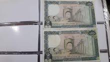 عملات لبنانيه للبيع