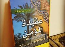 حسم 60% على مجموعة من كتب الفقه الإسلامي