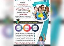 مطلوب مدرسين لمركز الهدف التعليمي