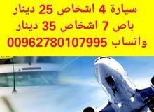 توصيل من المطار الى عمّان