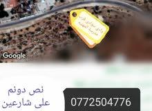 نص دونم للبيع على شارعين منطقة شجرية وخضار وادي سوادى باتجاه ملعب المدينه الرياض
