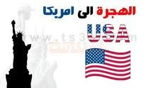 للهجرة للولايات المتحدة الامريكية