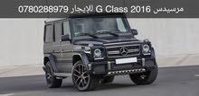 مرسيدس 2016 G CLASS للإيجار اسبوعي 1540