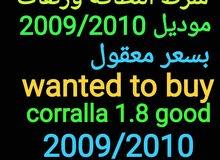 مطلوب للشراء كورلا  wanted to buy coralla