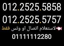 رقمين اورانج مميزا 012.2525.5858