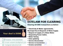 إستلام لتخليص المعاملات - Estelam Documents Clearance