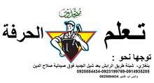 مطلوب شاب للعمل في بنغازي شبنه
