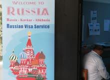 فيزا سياحية إلى روسيا