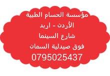 مؤسسة الحسام الطبية   الاردن  اربد  شارع السينما  فوق صيدلية السمان  0795025437