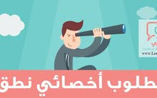 مطلوب اخصائيين نطق للعمل في مركز تربية خاصة في سلطنة عمان
