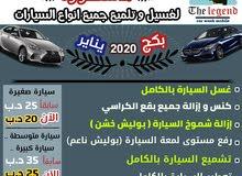 بكج يناير 2020 تلميع جميع انواع السيارات