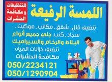 اللمسة الرفيعة للتنظيف ومكافحة الحشرات - Al Lamsa Al Rafia Cleaning & Pest Control