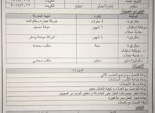 أردنية تبحث عن عمل إدارة أو سكرتارية براتب 700 دينار