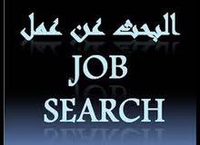 ابحث عن فرصة عمل في احدى الشركات الرصينة