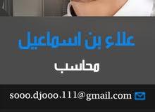 محاسب تونسي
