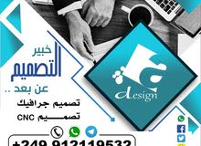 مصمم سوداني متمكن (جرافيك - cnc )