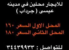 محل تجاري للايجار في مدينه عيسى للتواصل :