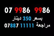 زين مميز جدا   9986  9986