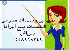 افضل ارقام معلمات خصوصي بالرياض 0548968349