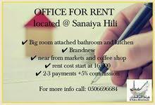 Office for Rent at Hili Sanaiya